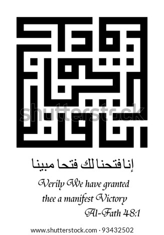 A kufi square arabic calligraphy of a koran verse (translated as: Verily We have granted thee a manifest victory) - stock photo