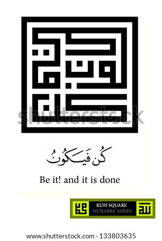 "A kufi square (kufi murabba') arabic calligraphy of an Arabic word which mean ""Be it. And it is done"". The phrase refer to the god power which whenever He want something to happen, it will happen. - stock photo"