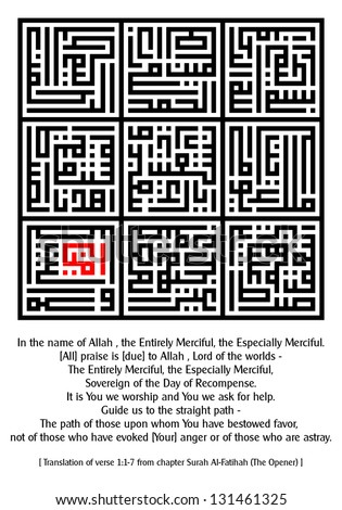 A kufi square (kufi murabba') arabic calligraphy of verse 1-7 from chapter 1 Surah Al-Fatihah (The Opener) from the Holy Koran. The translation is provided in image - stock photo
