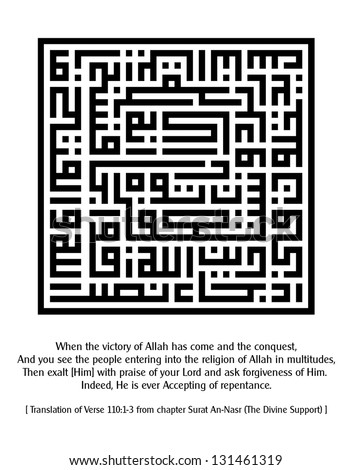 A kufi square (kufi murabba') arabic calligraphy of verse 1-3 from chapter 110 Surah An-Nasr (The Divine Support) from the Holy Koran.  The translation is provided in image - stock photo