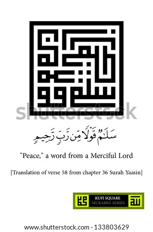 "A kufi square (kufi murabba') arabic calligraphy of verse 58 from chapter 36 Surah Yaasin from the Holy Koran. (Translated as: ""Peace,"" a word from a Merciful Lord) - stock photo"
