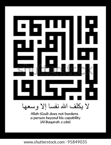 A kufi square (kufic murabba') Arabic calligraphy version of a sentence from the Holy Quran translated as 'God does not burdens a person beyond his capability' - stock photo