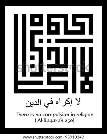 A kufi square (kufic murabba') Arabic calligraphy version of a verse from the Holy Quran translated as 'There is no compulsion in religion' - stock photo