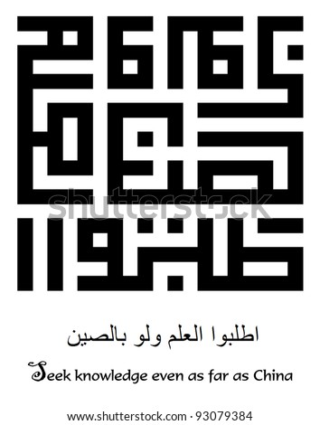 "A kufi square (kufic murabba') Arabic calligraphy version of an Arabic proverb translated as ""Seek knowledge even as far as China"" - stock photo"