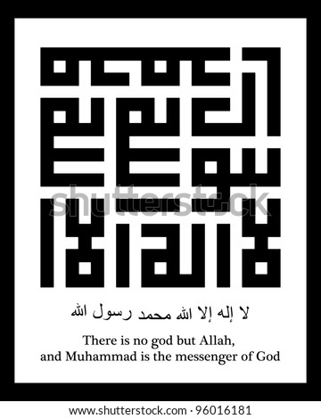 A kufi square (kufic murabba') Arabic calligraphy version of shahada text (Muslim's declaration of belief in the oneness of God and acceptance of Muhammad as God's prophet) - stock photo