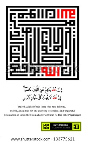 A kufi square of verse 22:38 from chapter 22 Surah Al-Hajj (The Pilgrimage) (Translation: Indeed,Allah defends those who have believed. Indeed,Allah does not like everyone treacherous and ungrateful) - stock photo