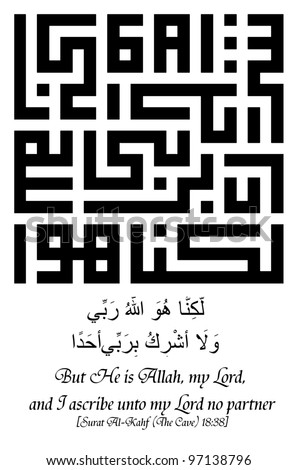 """A kufic square/kufi murabba' arabic calligraphy of a verse from chapter Al-Kahfi (The Cave) from the Quran translated as """"But He is Allah, my Lord, and I ascribe unto my Lord no partner"""" - stock photo"""