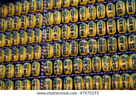 A large wall of lanterns at night.