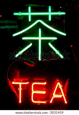 a Neon sign of bar in Chinese - learn Chinese