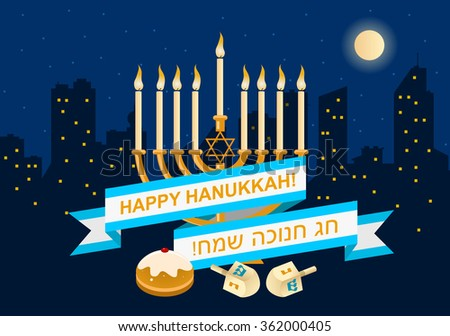 A postcard design for Hanukkah with text Happy Hanukkah in English and Hebrew, menora with burning candles and a dreidel with a night city on the background - stock photo