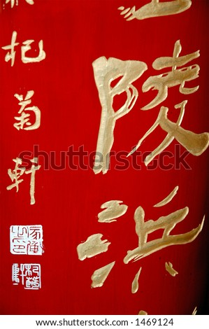 A section of the ancient Chinese calligraphy. More with keyword Series11. - stock photo