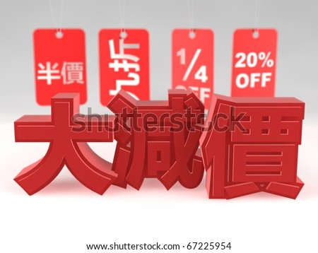 A set of price tags + traditional chinese text saying 'Sale'