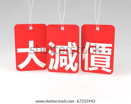 A set of price tags with traditional chinese text saying 'Sale'