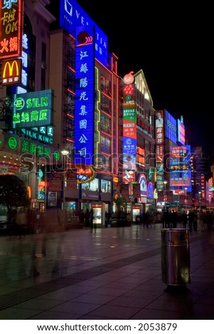 A shot of the busy shopping area Nanjing Road in Shanghai at night. - stock photo