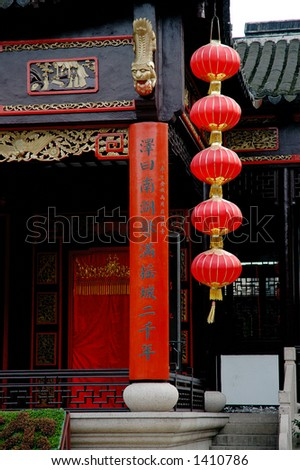 A string of lanterns found in an ancient Chinese theater. More with keyword Series11. - stock photo