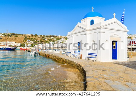 A typical white church in Mykonos fishing port, Cyclades, Greece - stock photo