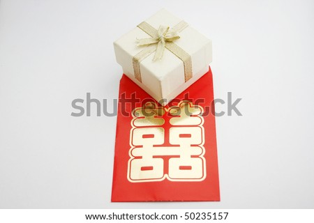 A white gift box or jewelry box and a red packet with Chinese double happiness.