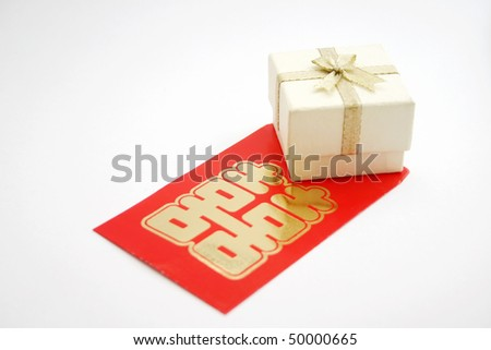 A white gift box or jewelry box whit red Chinese double happiness packet. - stock photo