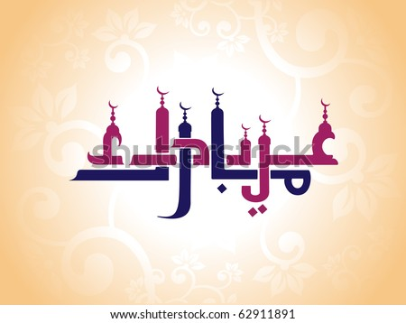 abstract background with arabic alphabet - stock photo