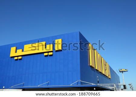 ABU DHABI, UAE - DEC 26: Ikea furniture store at Yas ...