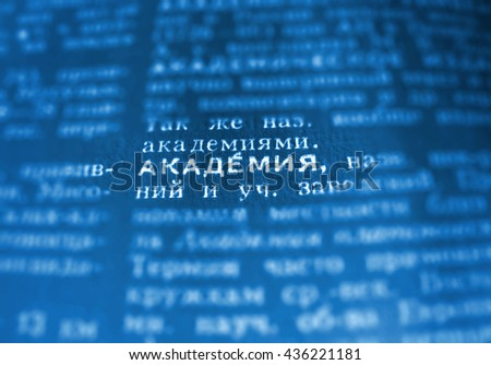 Academy Definition Word Text in Dictionary Page. Shallow depth of field. Russian language. Blue and white image - stock photo