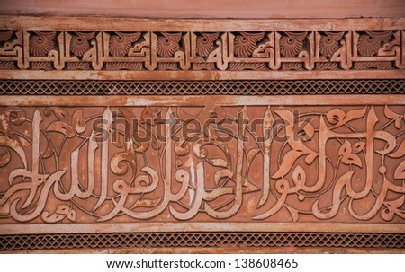 Achitectural detail on streets of Marakesh, Morocco - stock photo