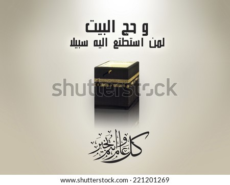 Adha Greeting showing Kaaba in Mecca with happy eid & hajj festive statment in arabic  - stock photo