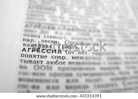 Aggression Definition Word Text in Dictionary Page. Shallow depth of field. Russian language. - stock photo