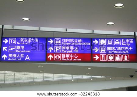 Airport information panel (Hong Kong) - stock photo
