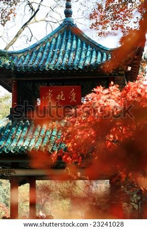 aiwan pavilion  in changsha,Mao write the word - stock photo