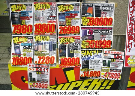AKIHABARA, TOKYO - JUNE 30, 2014: In the backstreets of Akihabara, wide variety of goods, such as computer parts, Otaku goods, electrical appliances, manga goods, etc. are sold with huge discount.