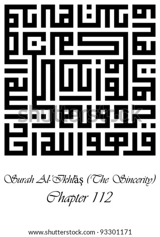 Al Ikhlas the 112th chapter in Koran (translated as:Say,He is Allah,the One,Allah the Eternal Refuge,He neither begets nor is born,Nor is there to Him any equivalent) in kufi square Arabic calligraphy - stock photo