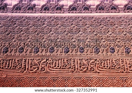 Alhambra castle, Nasrid palace detail. Granada in Andalusia region of Spain. UNESCO World Heritage Site. Filtered color style. - stock photo