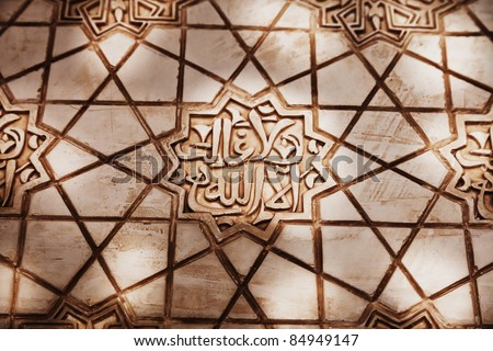 Alhambra de Granada. Arabic plasterwork detail in Nasrid Palaces - stock photo