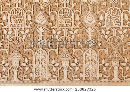 Alhambra de Granada. Arabic relief detail in Nasrid Palaces - stock photo