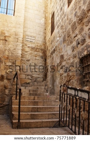 alley of an old city of Jerusalem - stock photo