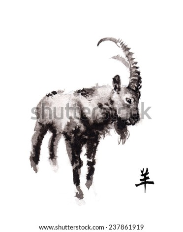 "Alpine ibex goat oriental ink painting with Chinese hieroglyph ""goat"". Symbol of the new year of goat, sheep. - stock photo"