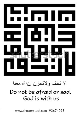 An arabic phrase in kufi square arabic calligraphy (Translated as : Do not be afraid or sad, God is with us) - stock photo