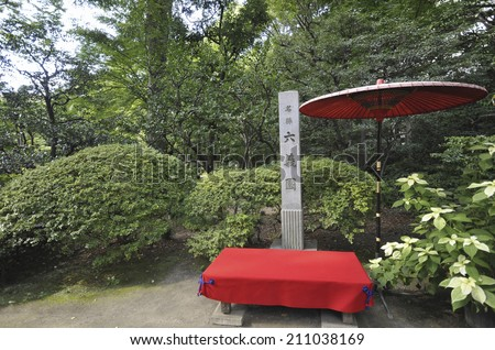 An Image of Garden - stock photo