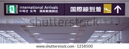an international arrival sign - stock photo