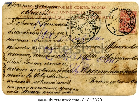 An old yellowed  postcard, 1910 year,Russia. Isolated on white background. - stock photo