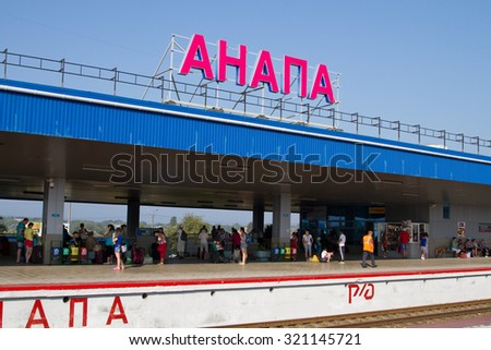 ANAPA, RUSSIA - AUGUST 18: View of the train station of Anapa to the second platform on August 18, 2015 in Anapa.