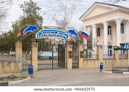 "Anapa, Russia - March 9, 2016: The main entrance to the children's sanatorium ""Blue Wave"" in the center of the resort town of Anapa"