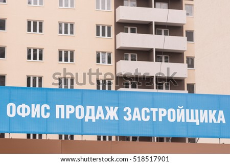 "Anapa, Russia - November 16, 2016: Banner ""Sales office developer"" on the background of buildings"