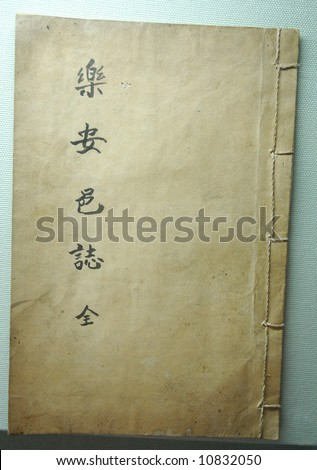 ancient chinese books - stock photo
