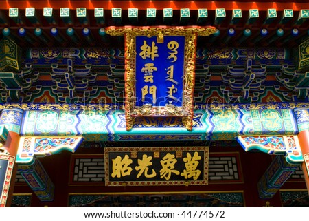 ancient chinese building details - stock photo
