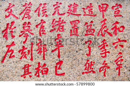Ancient Chinese calligraphy carved on stone in a traditional park - stock photo