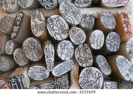 Ancient chinese characters carved in stone stamper - stock photo