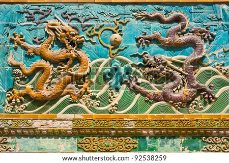 Ancient dragon(Long) relief sculpture make by Colorful Glazed Brick Faience. It's part of the Nine-Dragon(Jiu-Long) Wall, in Beijing china. - stock photo