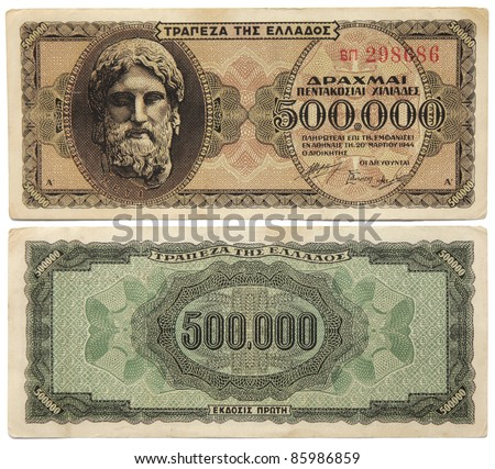 Ancient Greek 500000 drachmas banknote issued by Greek Bank in 1944. - stock photo